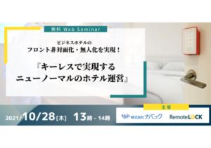 【2021年10月28日オンラインセミナー】キーレスで実現するニューノーマルのホテル運営 ~ビジネスホテルのフロント非対面・無人化を実現!~